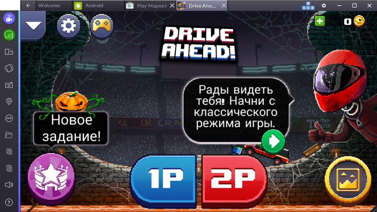 drive-ahead-menyu-igry