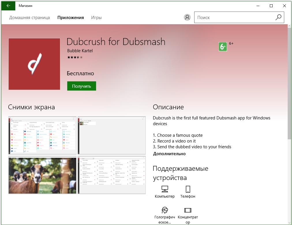 dubsmash-domashnyaya-stranichka