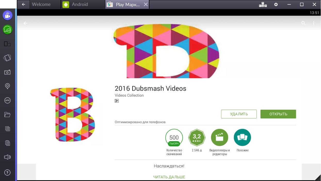 dubsmash-programma-ustanovlenna