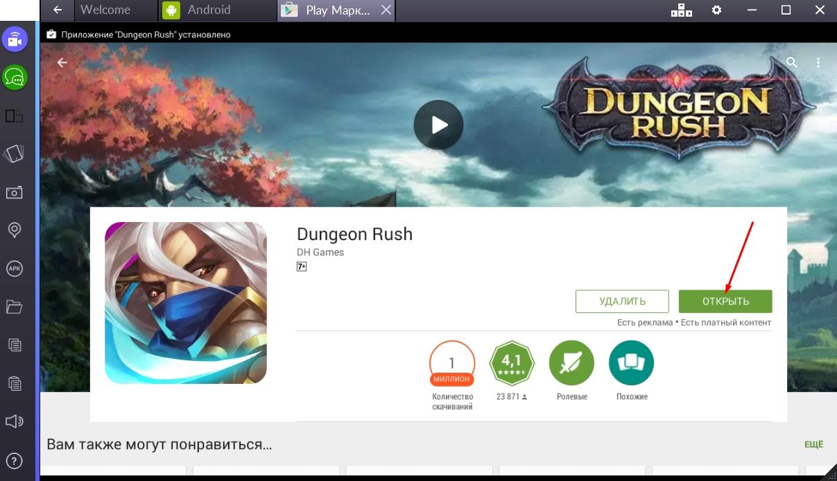 dungeon-rush-otkryt-igru