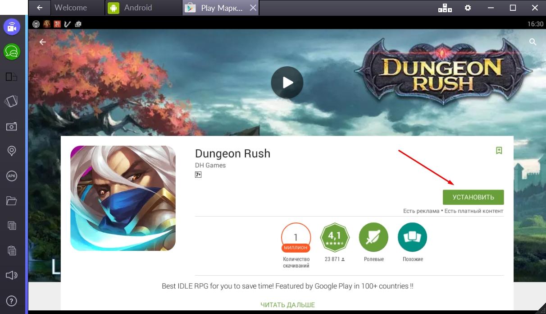 dungeon-rush-ustanovit-igru