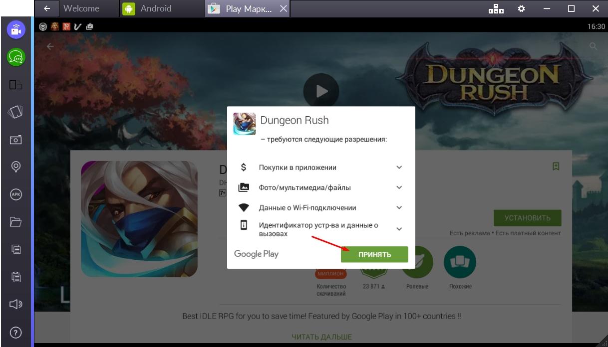 dungeon-rush-zapros-dostupa
