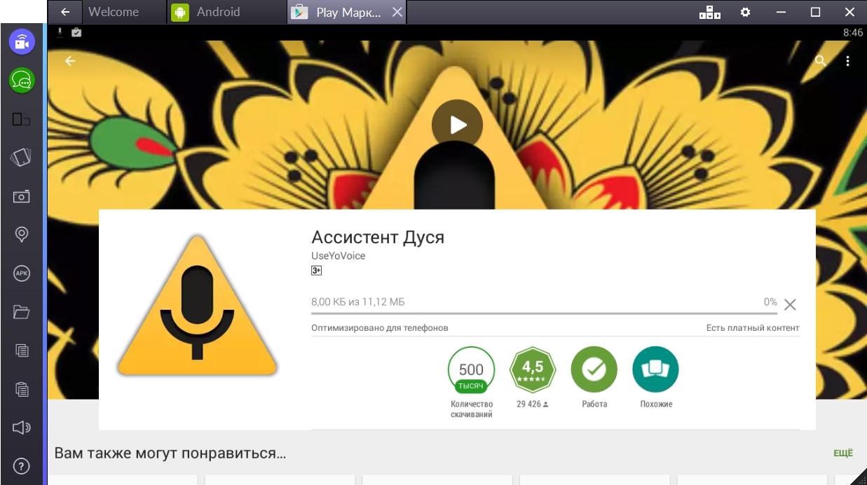 dusya-programma-skachivaetsya