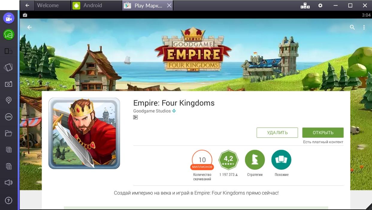 empire-four-kingdoms-ustanovka-zavershena