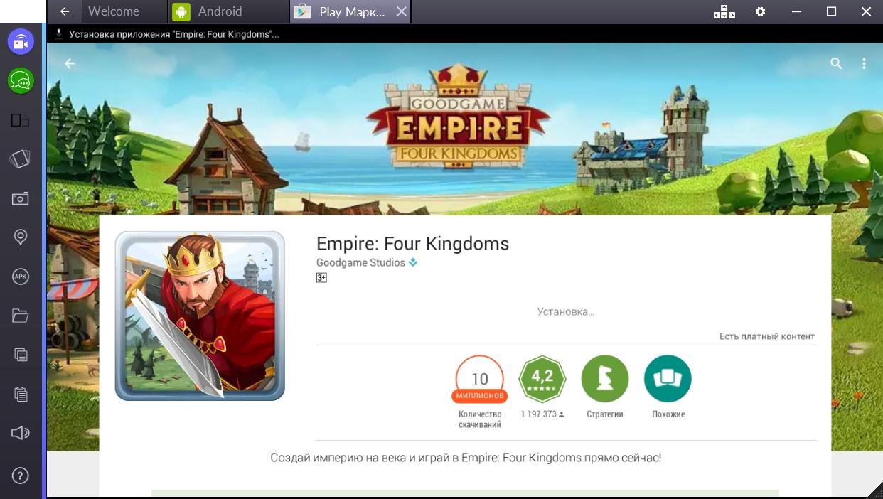 empire-four-kingdoms-ustanovka