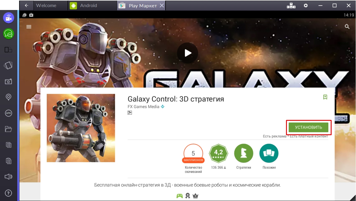 galaxy-control-3d-strategiya-ustanovit-igru