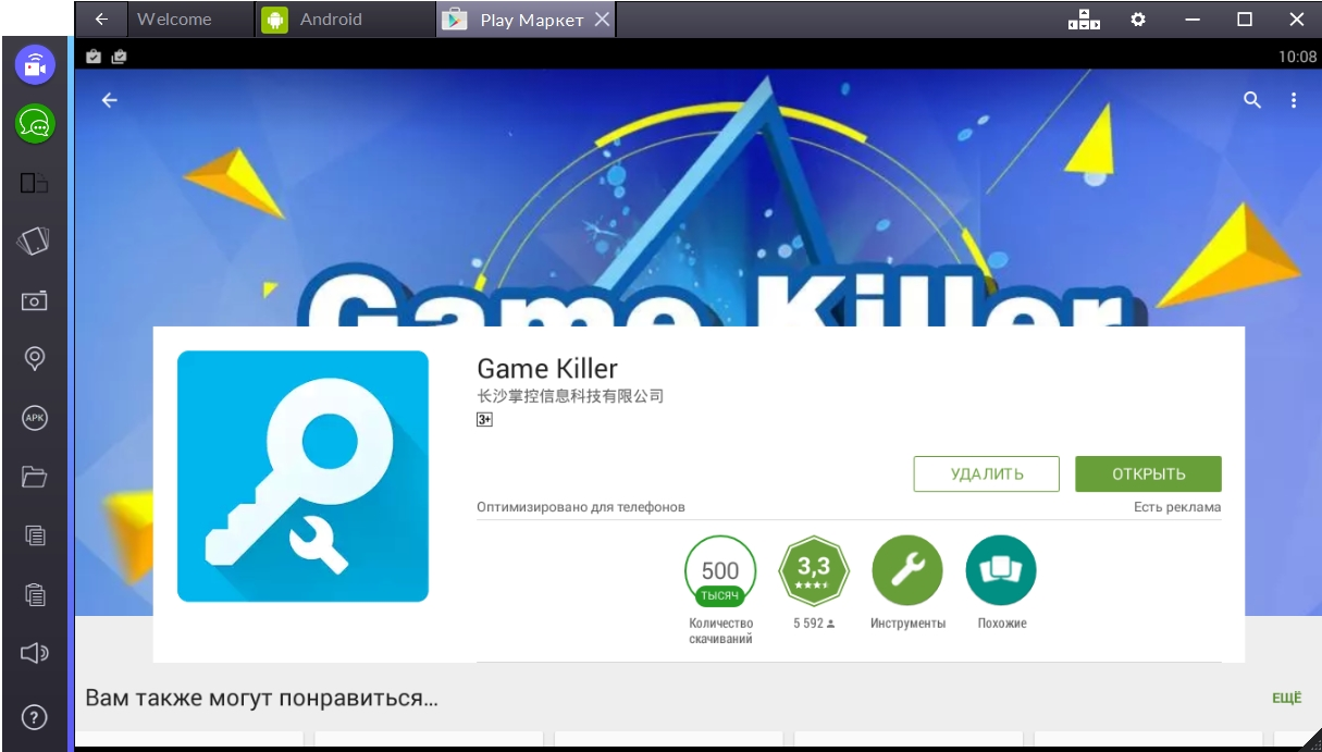 game-killer-otkryt-prilozhenie