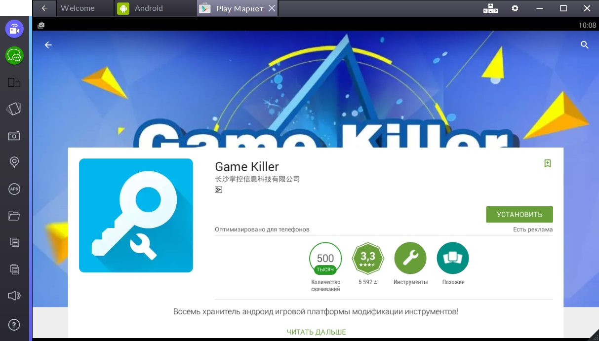game-killer-ustanovit-programmu