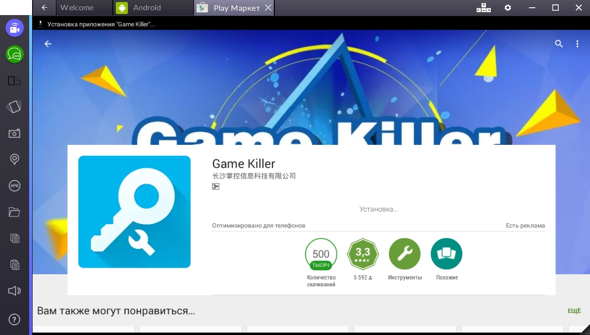 game-killer-ustanovka-programmy