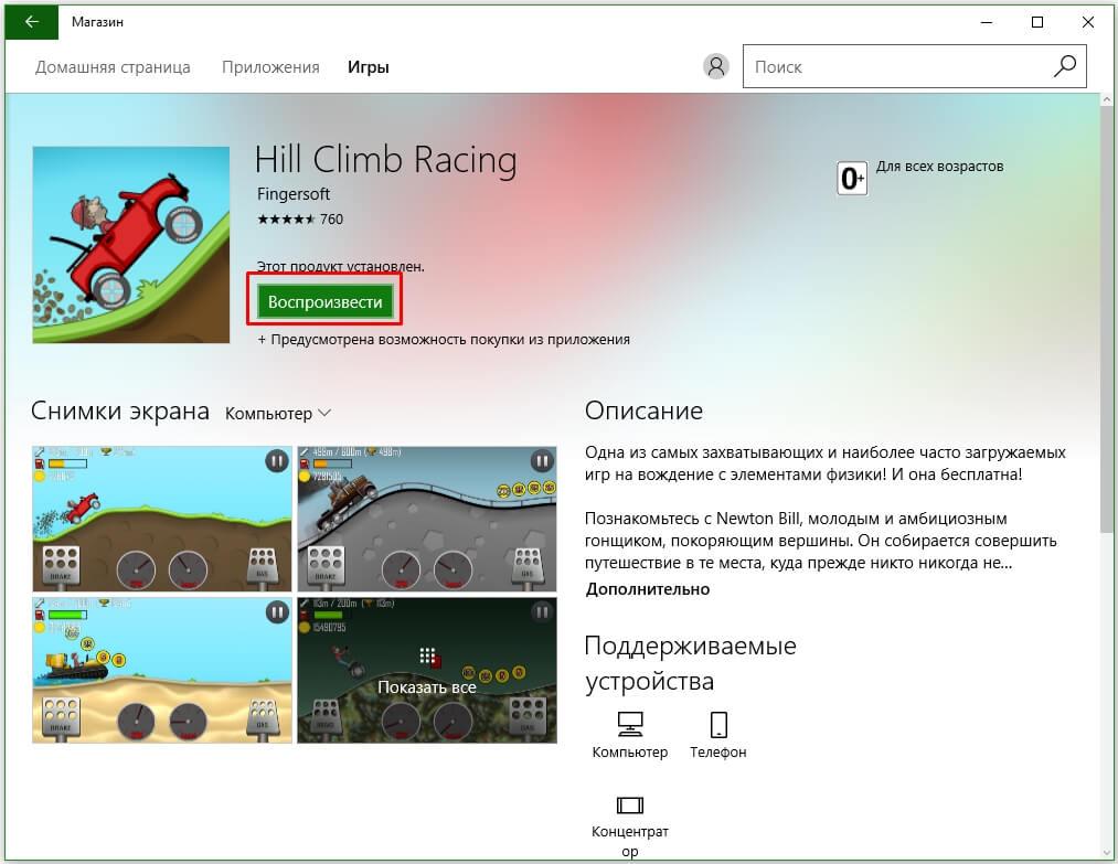 hill-climb-racing-knopka-vosproizvesti