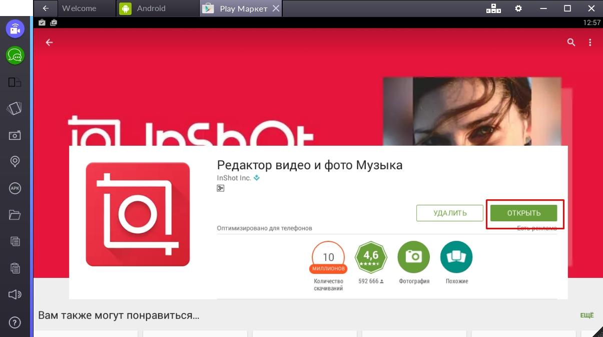 Музыка Редактор На Русском И На Андроид