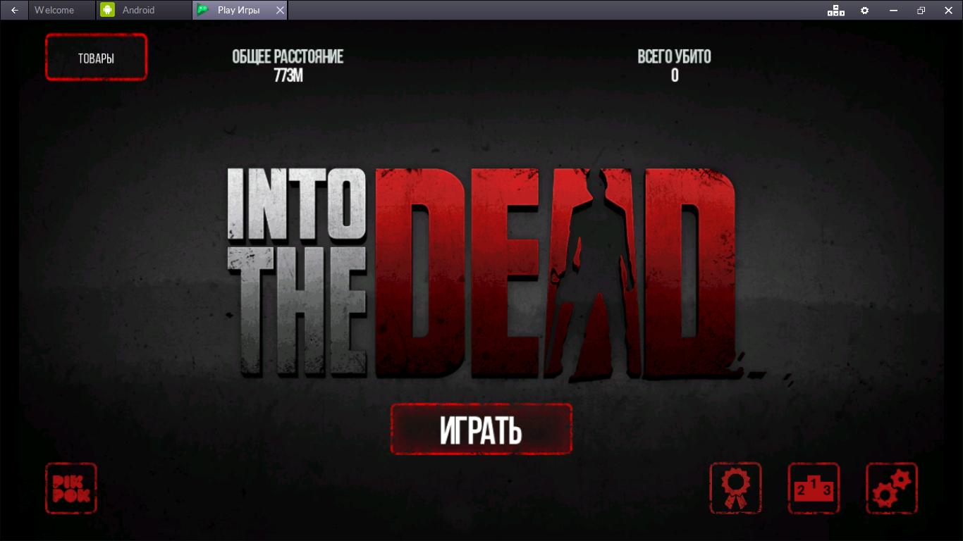 into-the-dead-menyu-igry