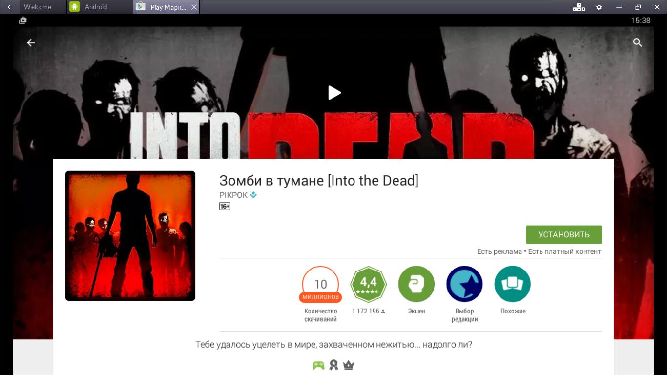 into-the-dead-ustanovit-igru