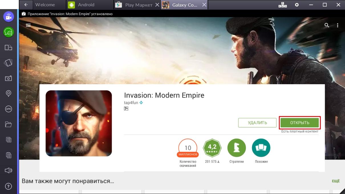invasion-modern-empire-otkryt-igru
