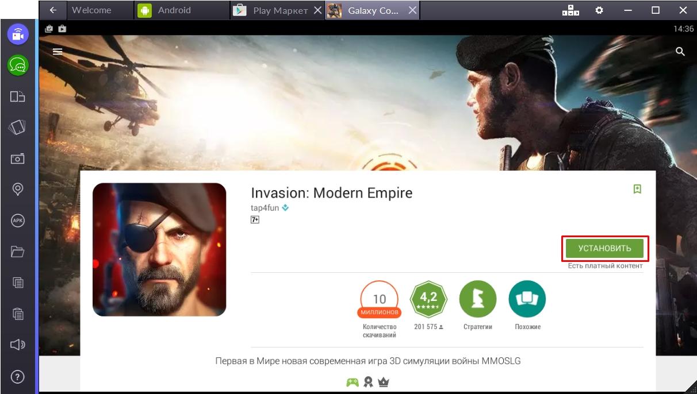 invasion-modern-empire-ustanovit-igru