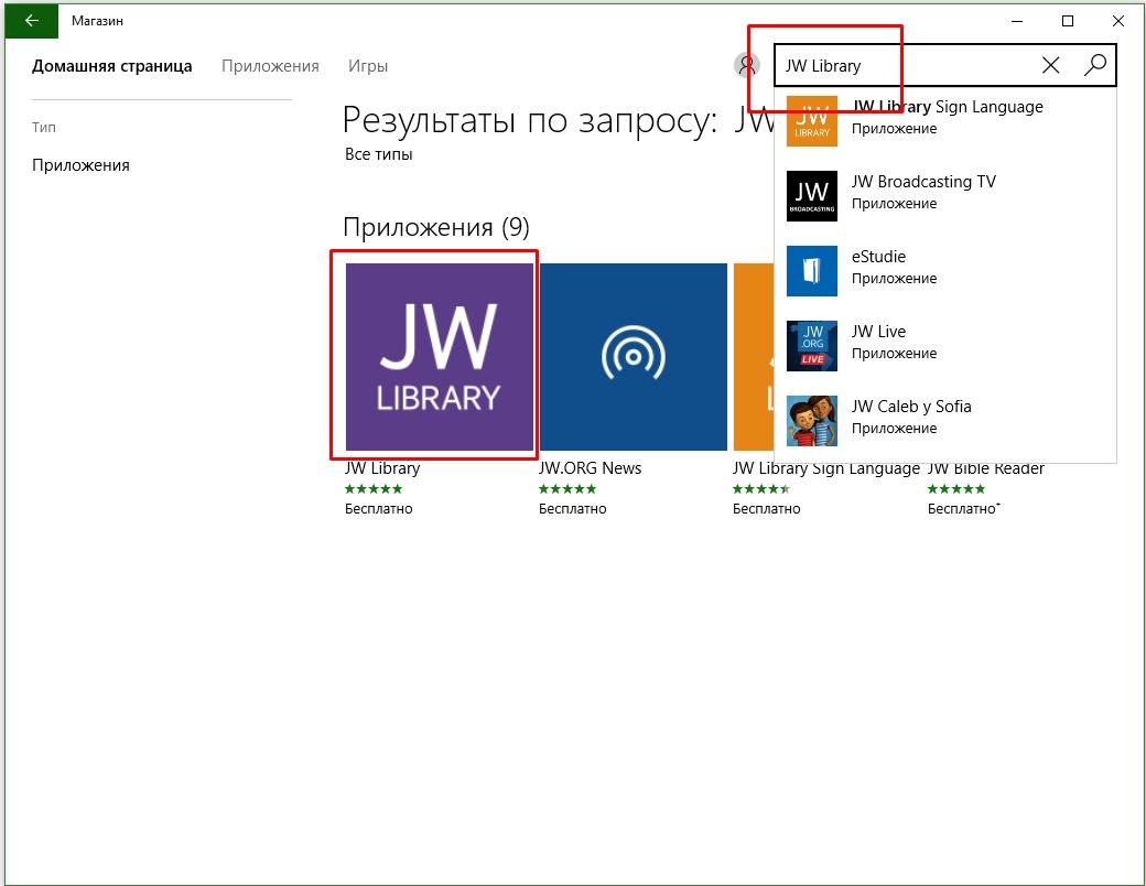 jw-library-poisk-programmy-v-magazine