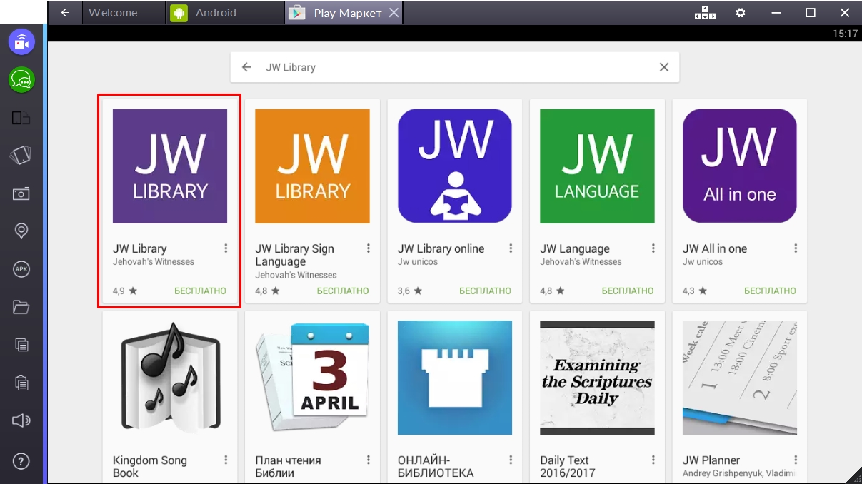 Jw library скачать на windows 7 на русском