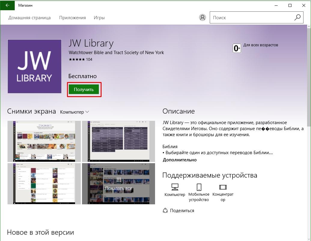 jw-library-poluchit-programmu