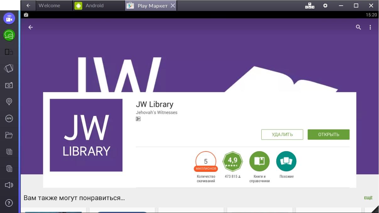 jw-library-prilozhenie-ustanovlenno
