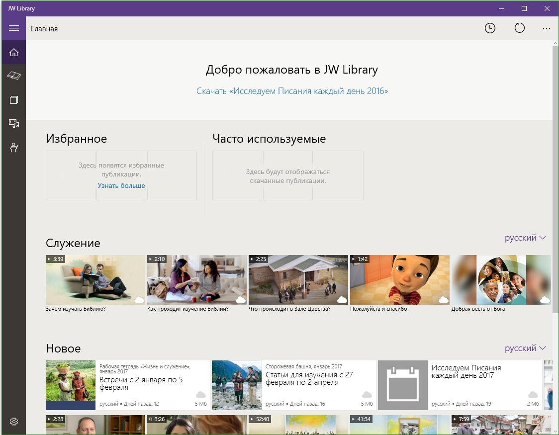 apk файл приложения jw library