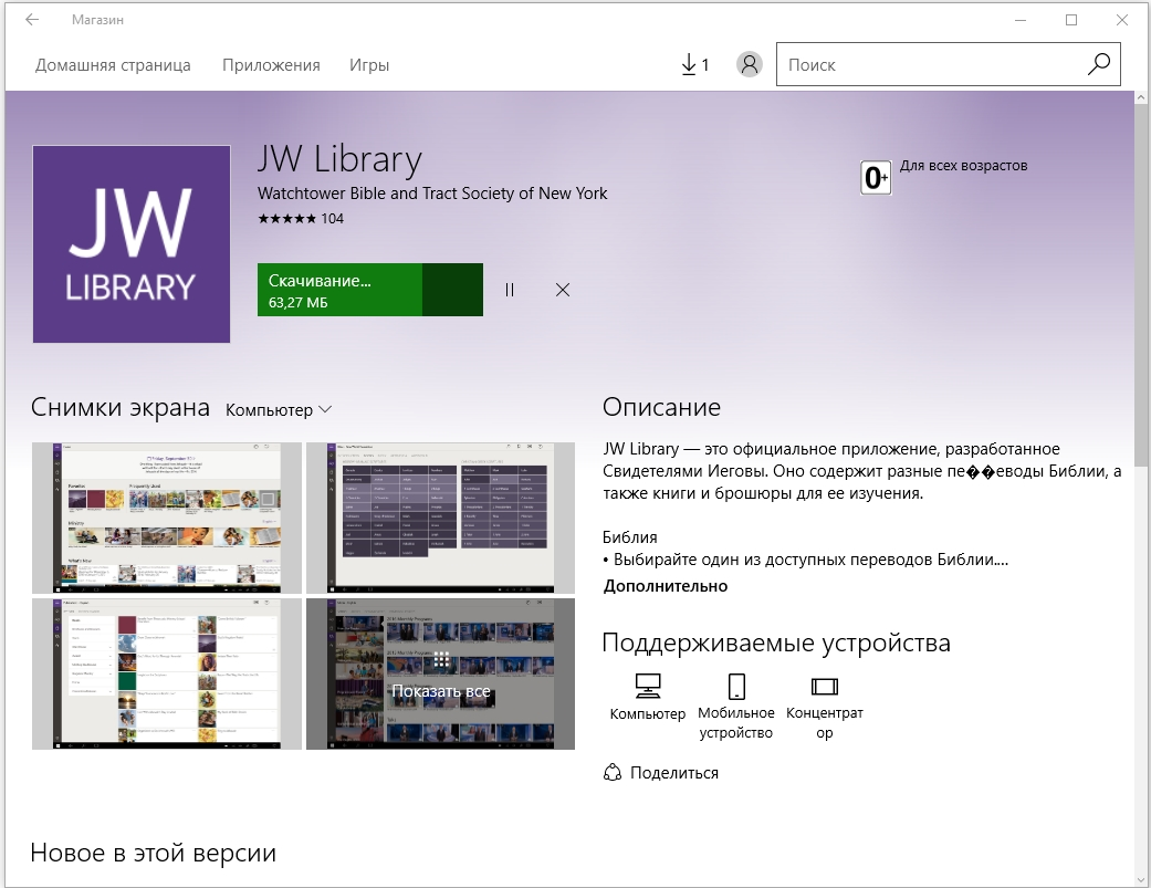 jw-library-skachivanie-iz-magazina
