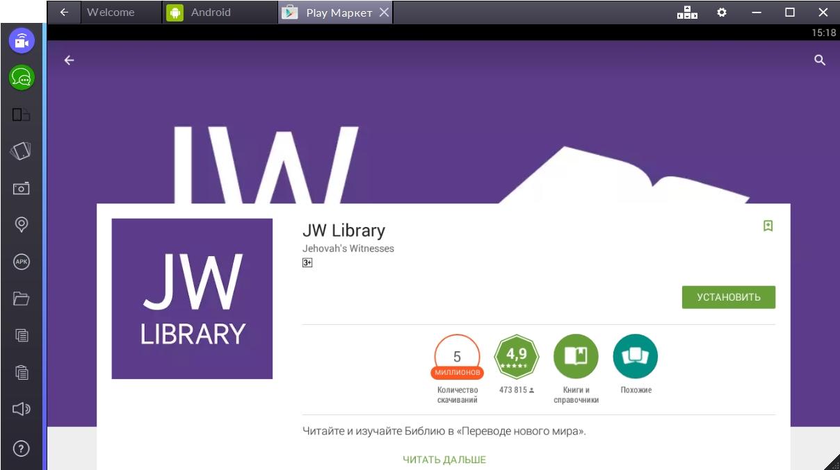 Скачать jw library на русском для андроид
