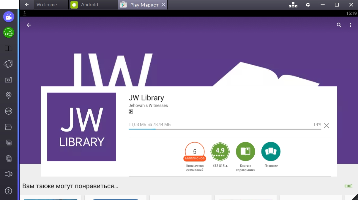 jw-library-zagruzka