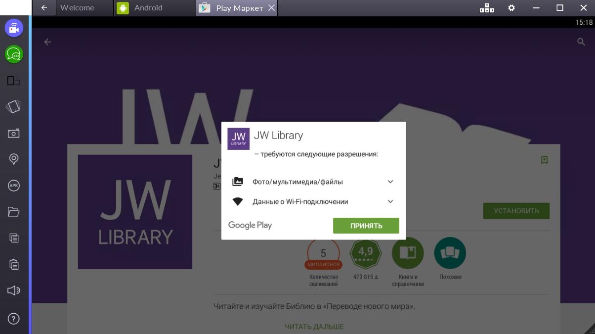 jw-library-zapros-dostupa