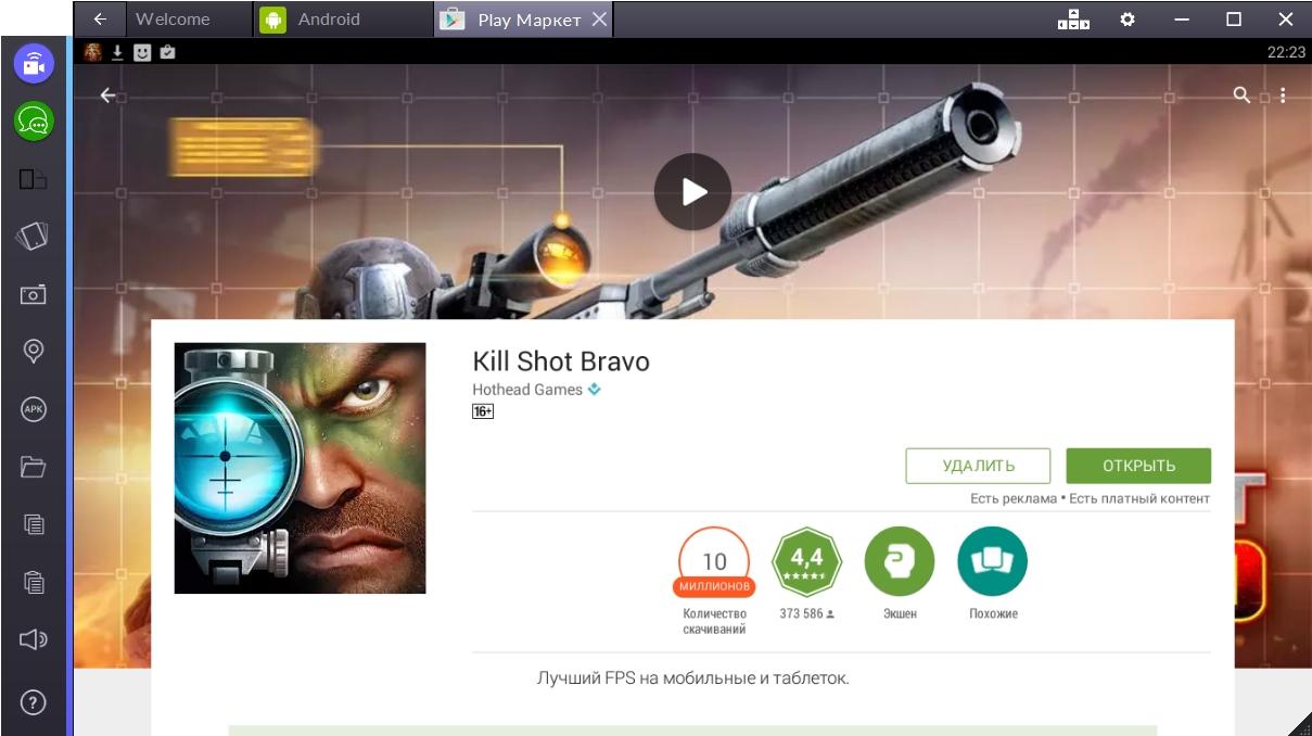 kill-shot-bravo-igra-ustanovlenna