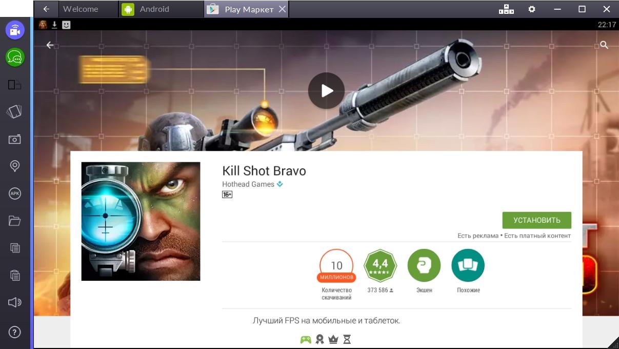 kill-shot-bravo-ustanovit-igru