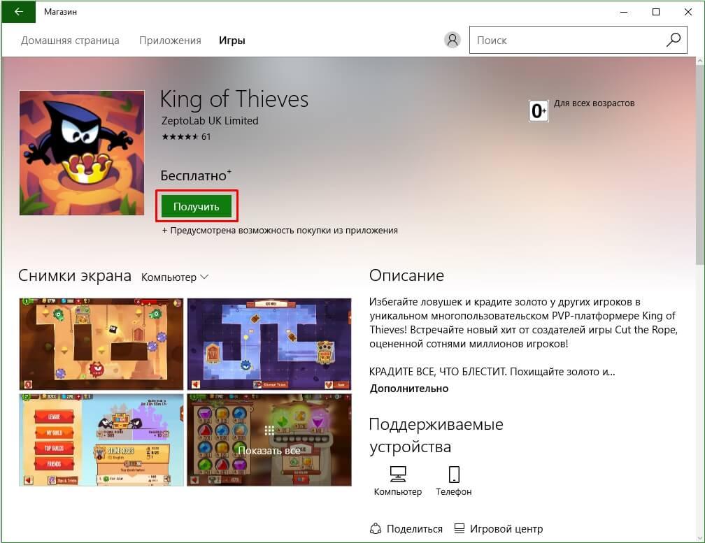 king-of-thieves-poluchit-igru