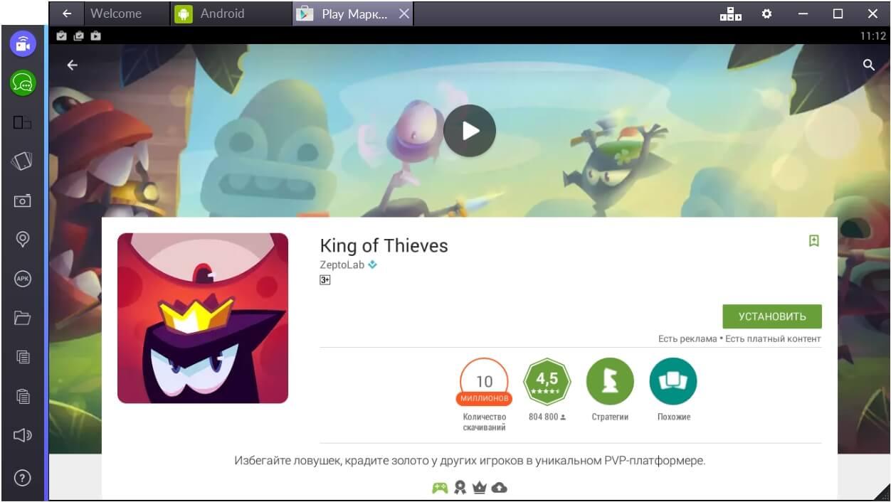 king-of-thieves-ustanovit-igru