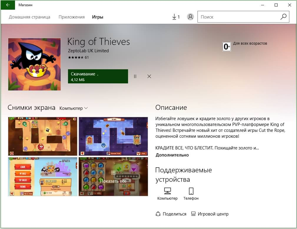 king-of-thieves-zagruzka-igry