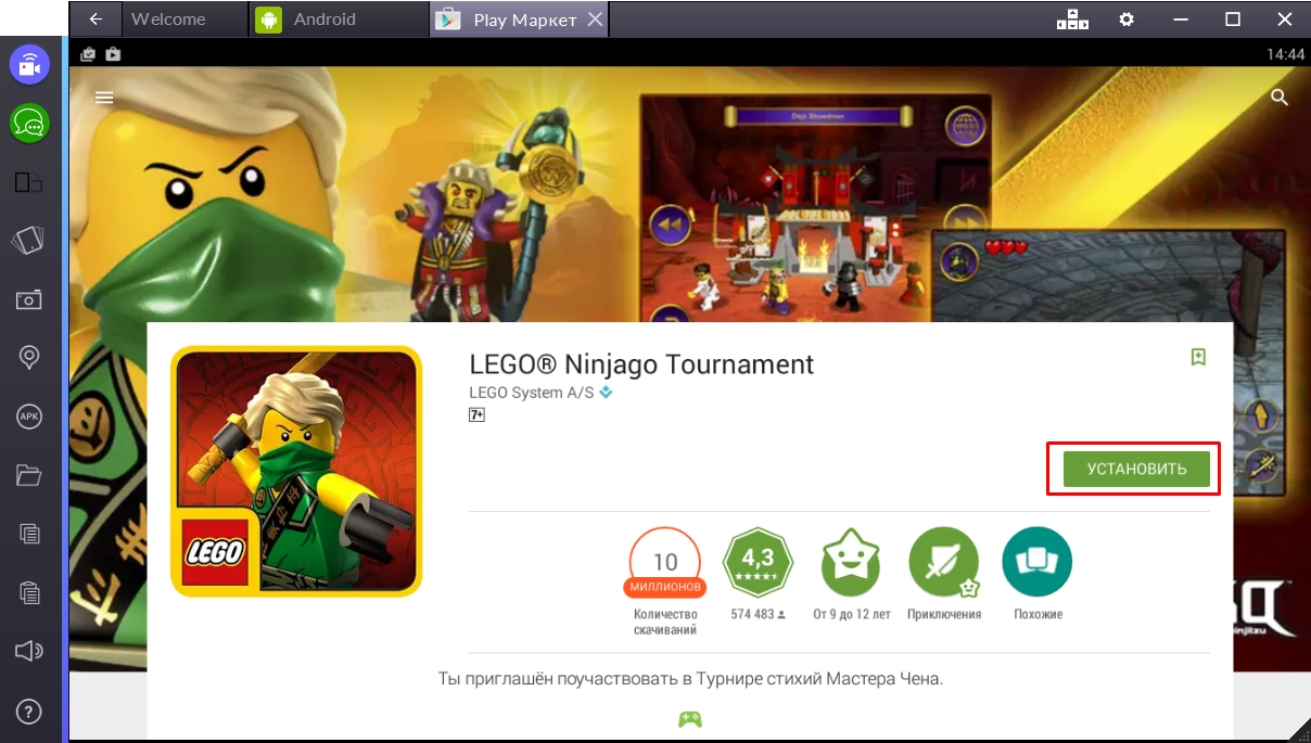 lego-ninjago-tournament-ustanovit-igru