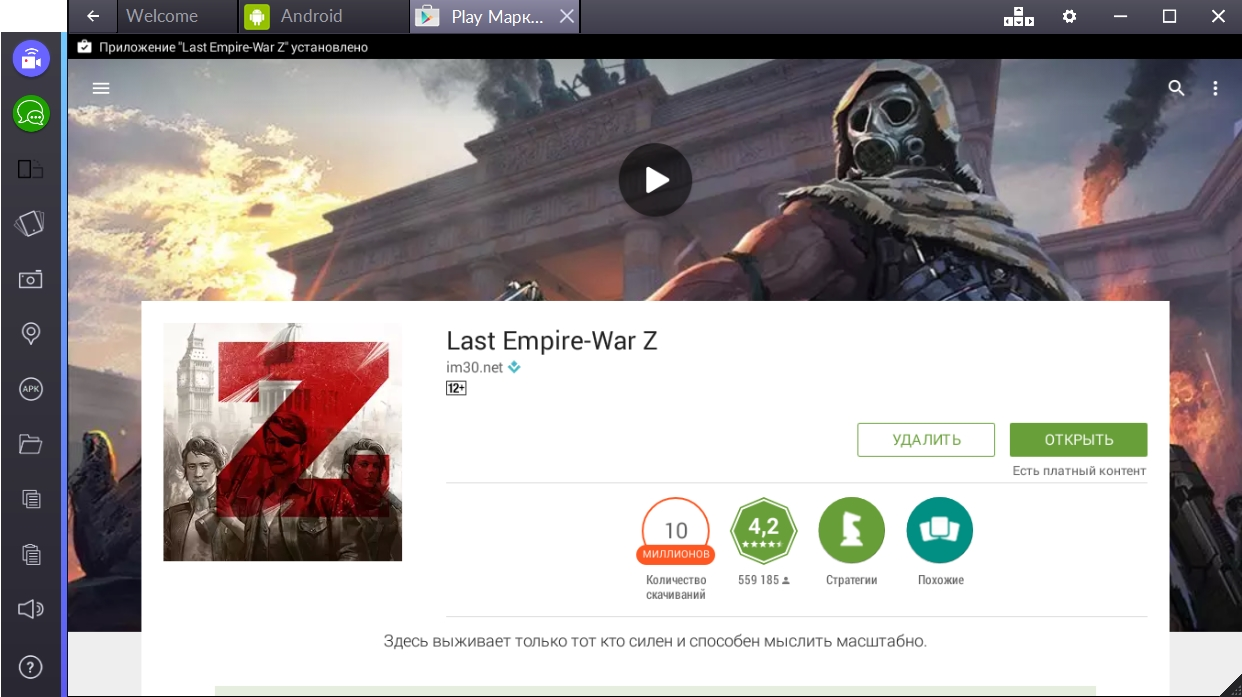 last-empire-war-z-igra-ustanorvlenna