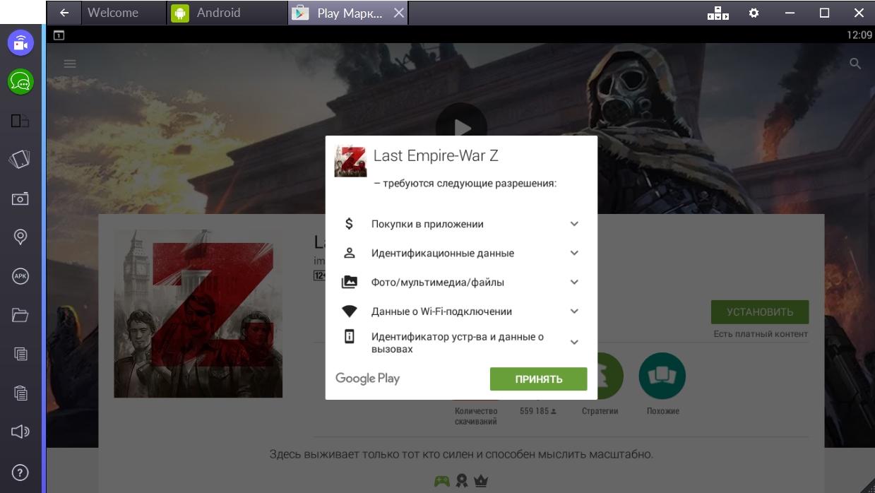last-empire-war-z-razresheniya-igry