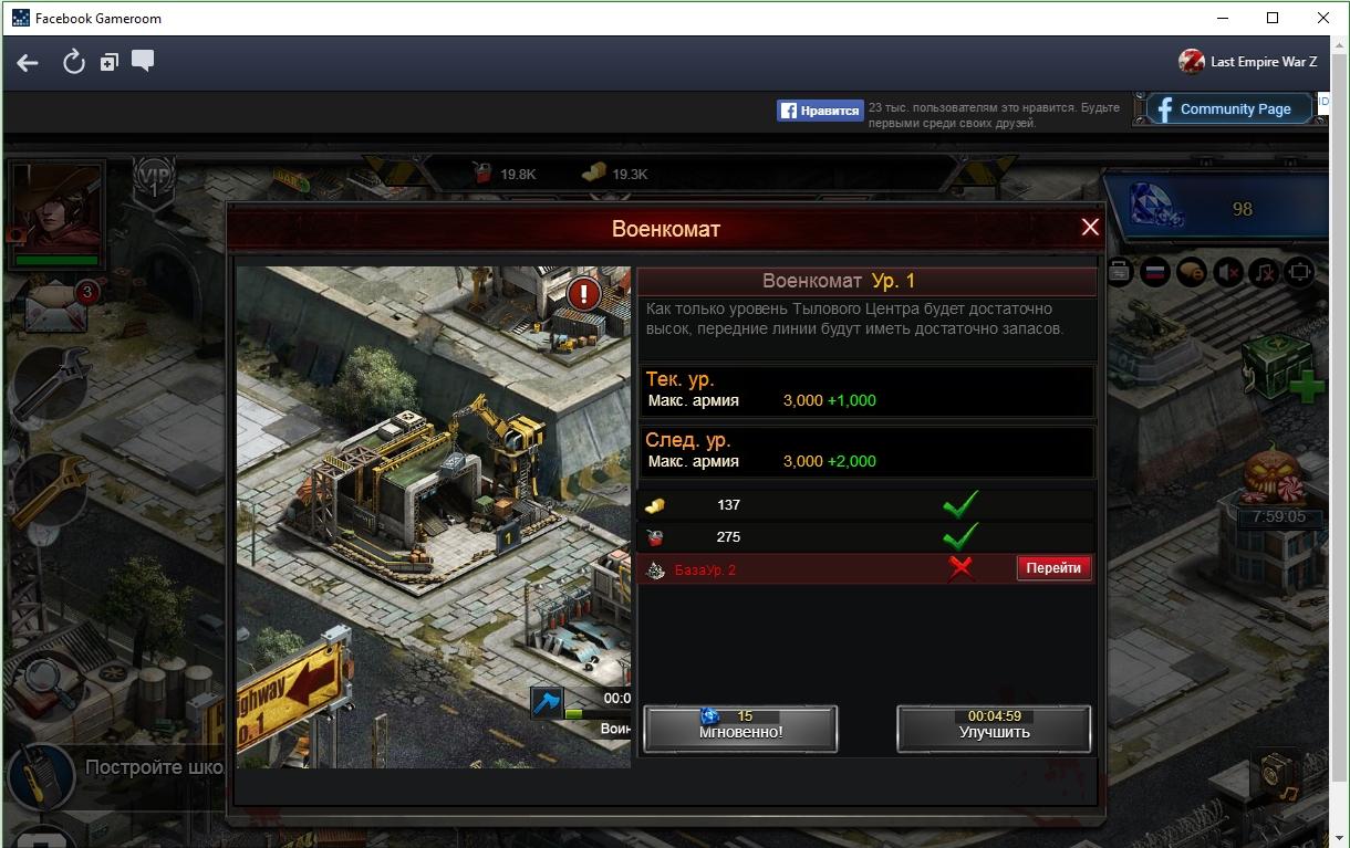 last-empire-war-z-voenkomat