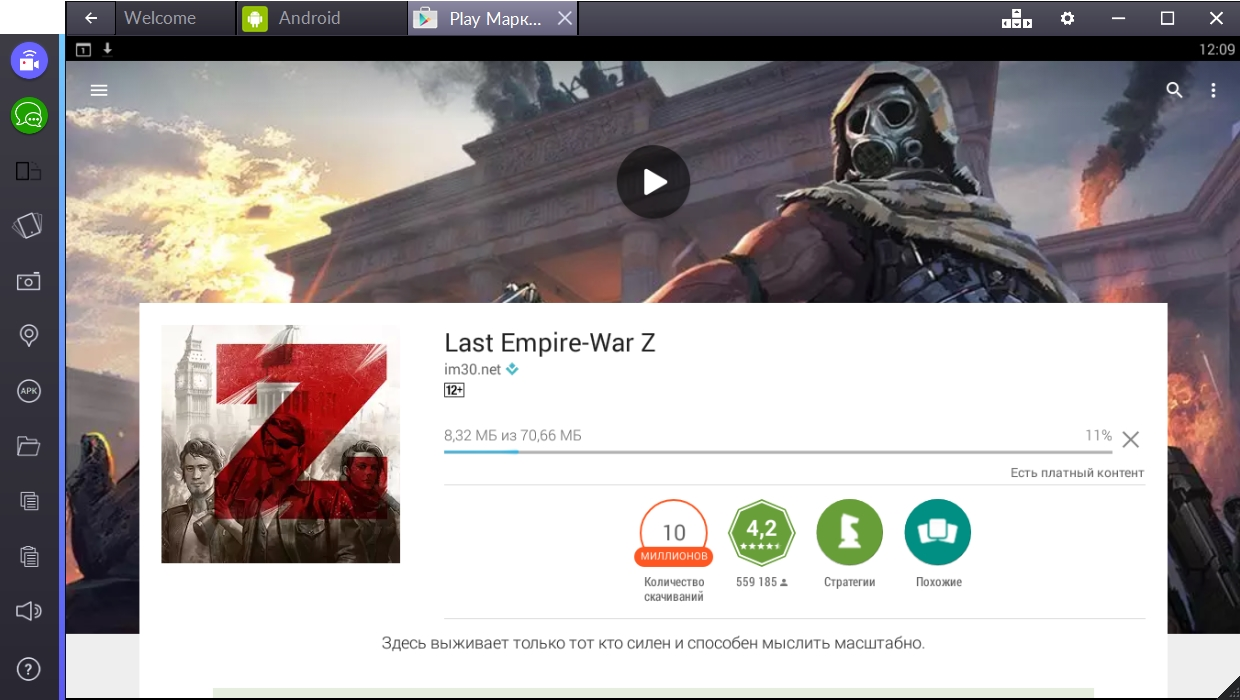 last-empire-war-z-zagruzka-igry