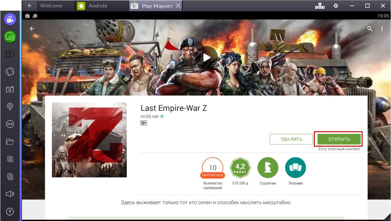 last-empire-war-igra-ustanovlenna