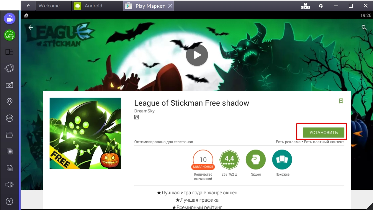 leagueof-stickman-ustanovit-igru