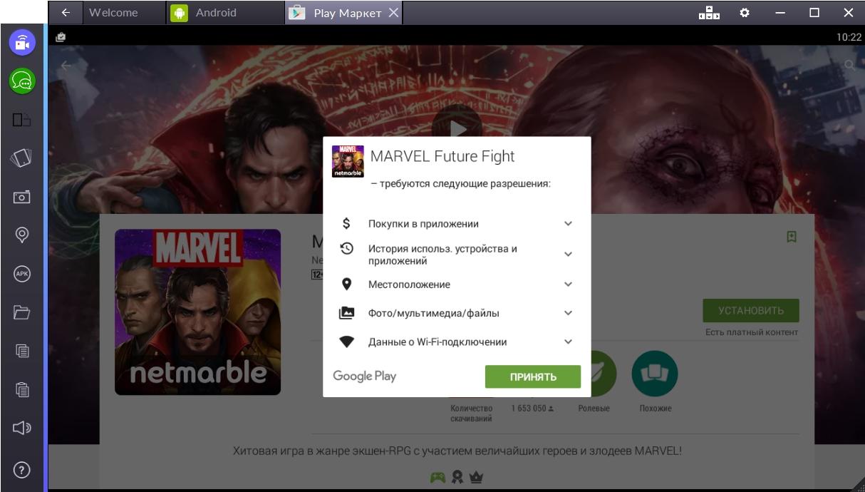 marvel-future-fight-zapros-dostupa