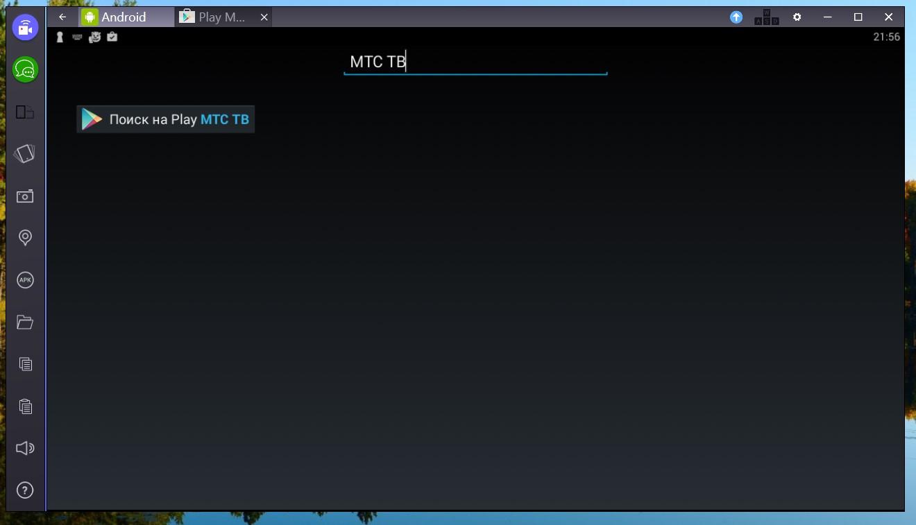 mts-tv-poisk-programmy