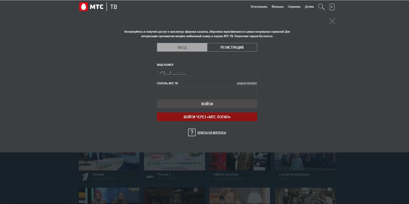 mts-tv-registratsiya