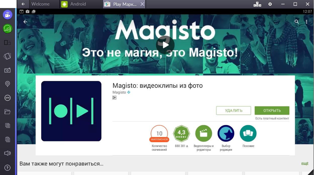 magisto-programma-ustanovlenna