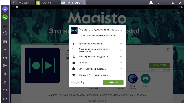 magisto-razresheniya-programmy