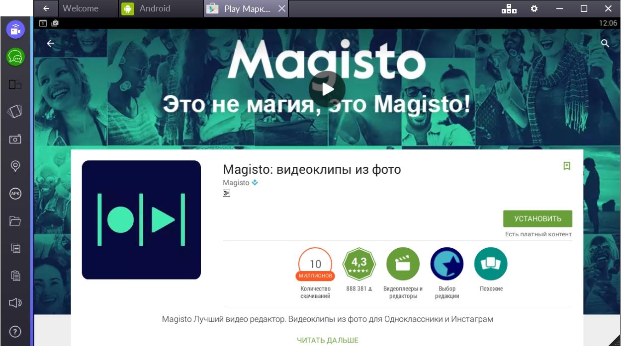 magisto-ustanovit-prilozhenie