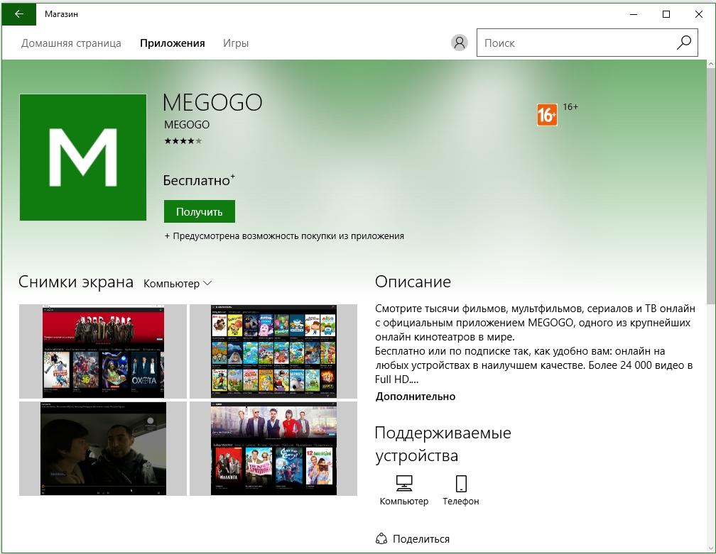 megogo-poluchit-programmu
