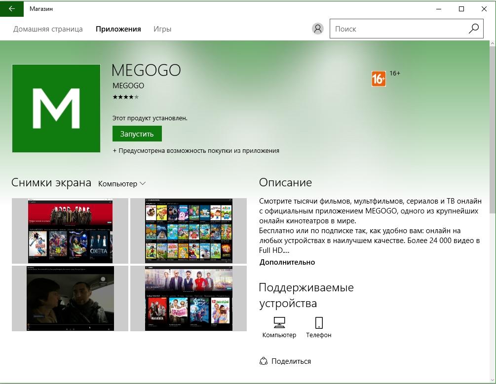 megogo-programma-ustanovlenna-iz-magazina