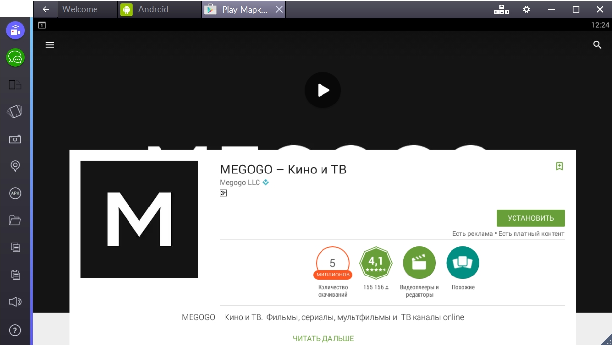 megogo-ustanovit-programmu