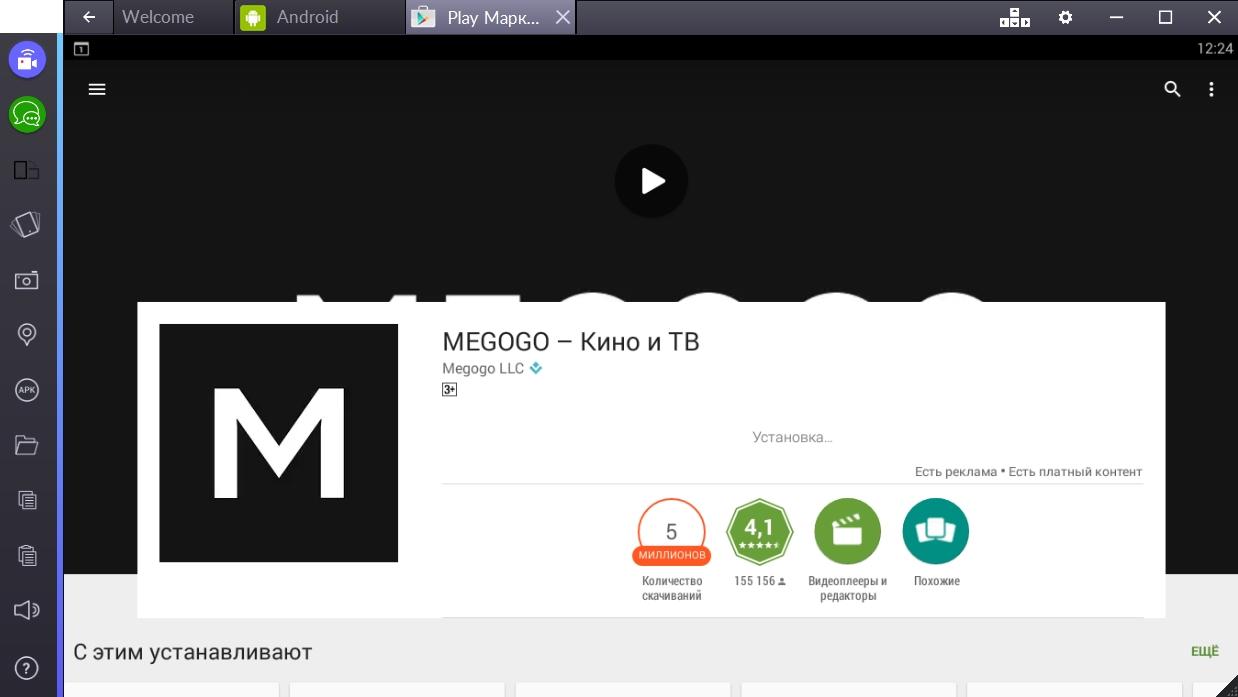 megogo-ustanovka-programmy